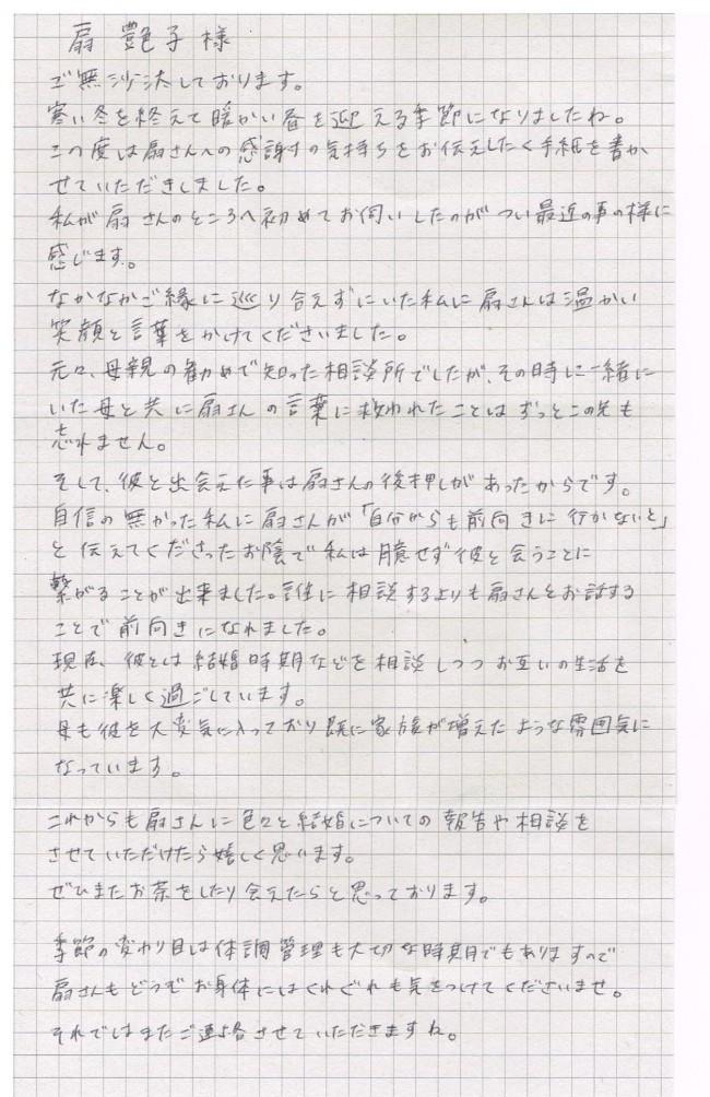 川崎婚活S