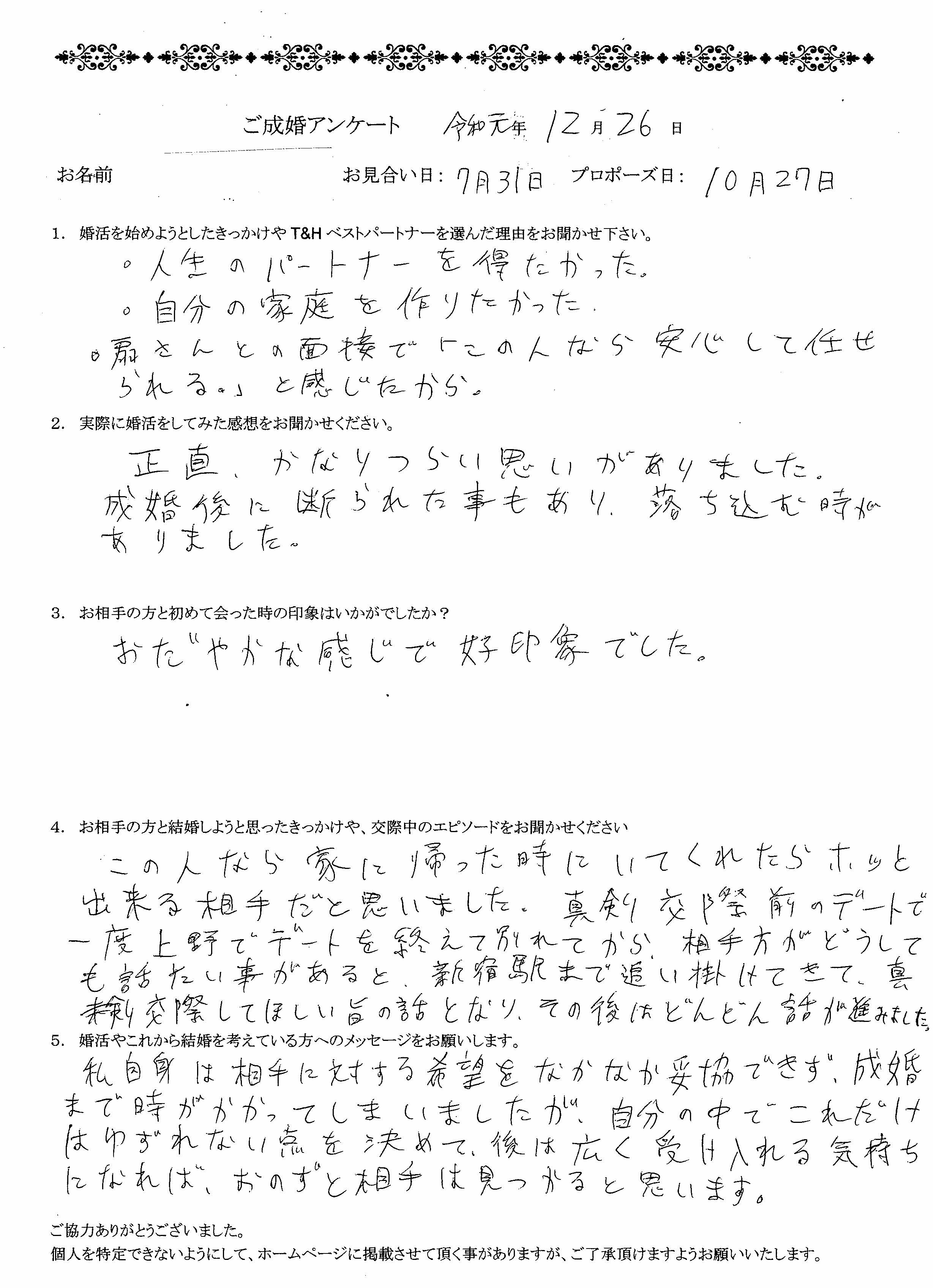 saitou_000008